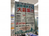 スギ薬局 東所沢駅前店