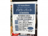 Aroma Bloom(アロマブルーム)西新井トスカ店