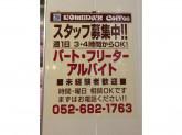 コメダ珈琲店 伝馬町店