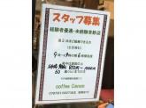 coffee Canon(コーヒー カノン)