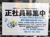 ドライブマーケット東大阪店