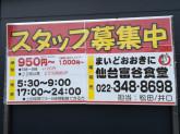 まいどおおきに 仙台富谷食堂