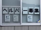 熊野町社協訪問介護センター
