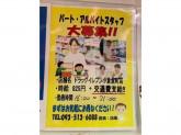 ドラッグイレブン 小倉魚町店