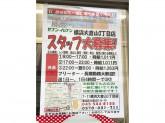 セブン-イレブン 横浜大倉山3丁目店