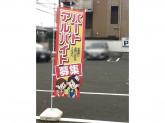 セブン-イレブン 日野神明四丁目店