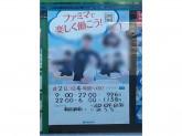 ファミリーマート 有松郷前店