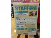 イオンペット 旭川西店