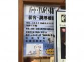麺酒房 文楽 奈良東向通店