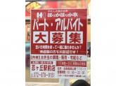 ほっかほっか亭 忍ヶ丘駅前店