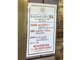 肉バル×イタリアン RIVIO 京橋北店