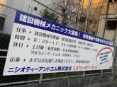 ニシオティーアンドエム(株) 大阪支店