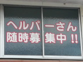 ケア21山田