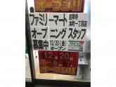 ファミリーマート 吉祥寺本町一丁目店