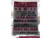 スーパーサンコー 若江岩田店