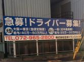 日本トランスネット 大阪支店