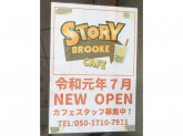 STORY BROOKE CAFE(ストーリーブルックカフェ)