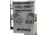 近商ストア 若江岩田店