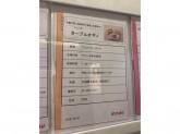 ターブルオギノ エキュート品川店