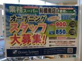 業務スーパー 前橋南店