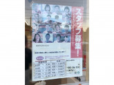 セブン‐イレブン 名古屋豊が丘店