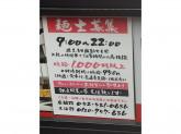 麺や 六三六 名駅店