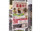 石焼らーめん火山 太田店