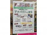 シューマート 太田店