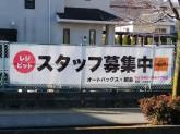オートバックス ・昭島