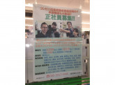 ファミリーマート サンズ戸塚駅前店