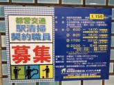 東京都営交通協力会(岩本町駅)