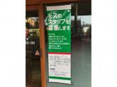 モスバーガー R20桜上水店
