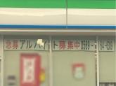 ファミリーマート 師崎的場店