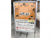 マーケットエンタープライズ 西東京リユースセンター