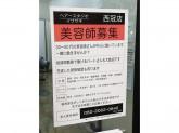 ヘアースタジオIWASAKI(イワサキ) 西冠店
