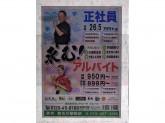 笑笑 加古川駅前店