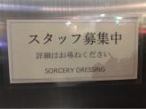 sorcery dressing 渋谷店