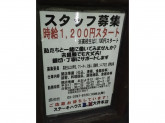 ステーキハウス B&M 大井本店