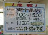 名代 富士そば 東十条店
