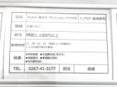 PLAZA OUTLET 軽井沢・プリンスショッピングプラザ店