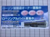 ローソン 札幌美園4条八丁目店