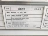 クロックス アウトレット軽井沢店