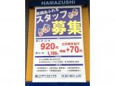 はま寿司 広島八木店