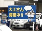 東栄住宅 東村山別館