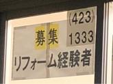秀栄ハウジング株式会社