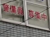 サンエス警備保障株式会社 赤羽支社