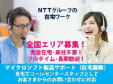 NTTコム チェオ株式会社 愛知県安城市エリア(CSR)