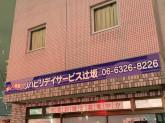 リハビリデイサービス辻坂