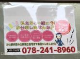 神戸ヤクルト販売株式会社 県庁前センター
