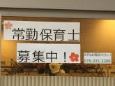 さくらこどもセンター 神戸北野校